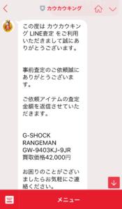 LINEカウカウキング査定結果