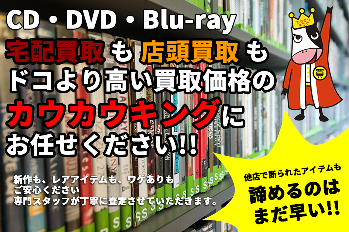 CD・DVD・Blu-ray買取
