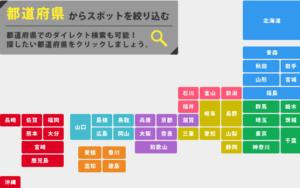 MAG-net都道府県検索