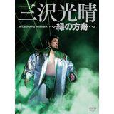 三沢光晴DVD-BOX~緑の方舟~