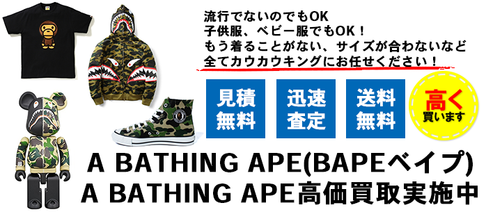 A BATHING APE(BAPEベイプ)買取