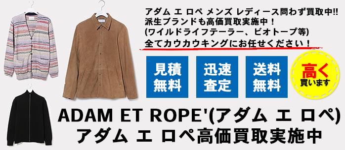 ADAM ET ROPE'(アダム エ ロペ)買取