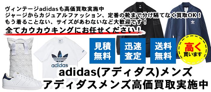 adidas(アディダス)メンズ買取