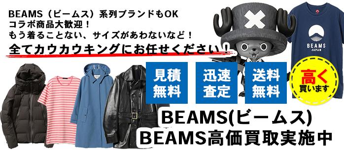 BEAMS(ビームス)買取