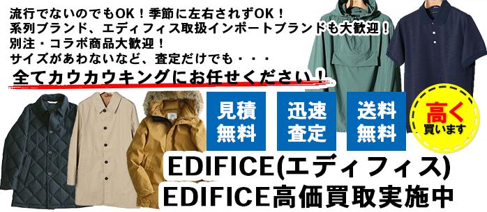 EDIFICE(エディフィス)買取