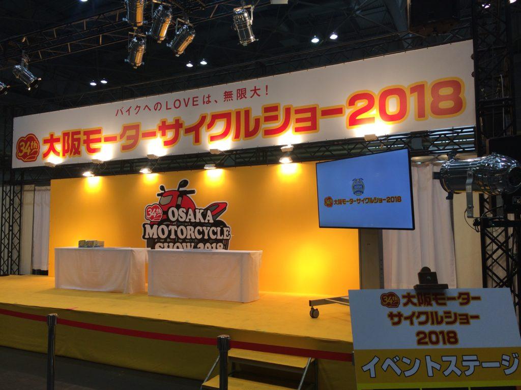 大阪モーターサイクルショー2018