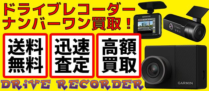 ドライブレコーダーヘッダー