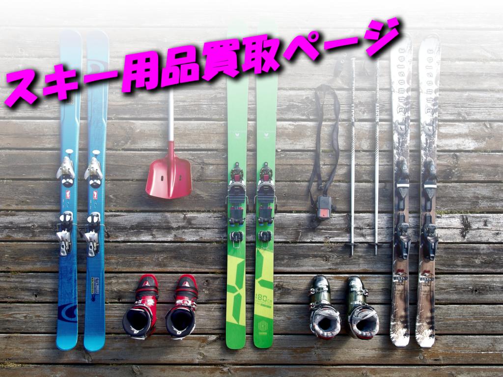 スキー用品買取ページバナー
