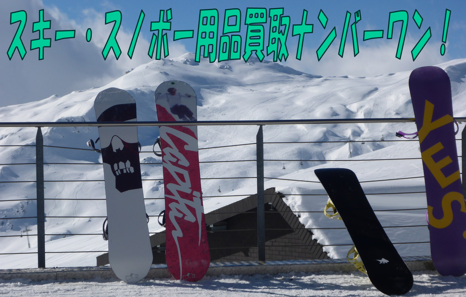スキー・スノボー用品買取