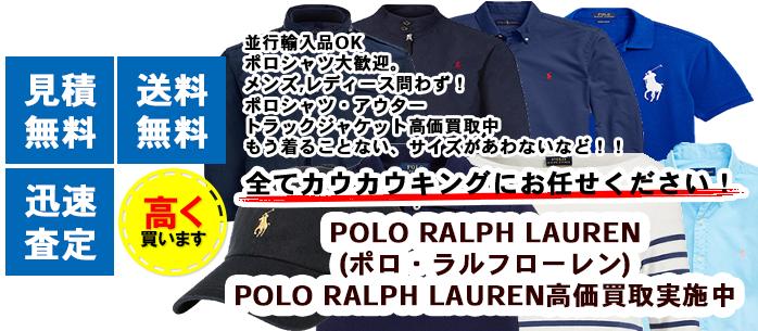 POLO RALPH LAUREN買取