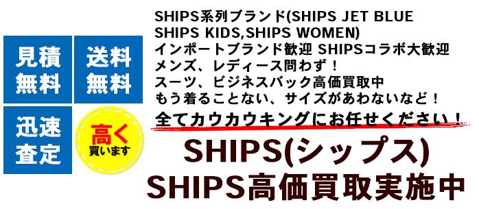 SHIPS(シップス)買取