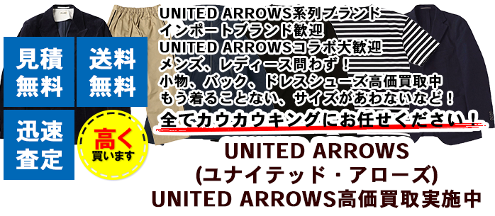 UNITED ARROWS買取