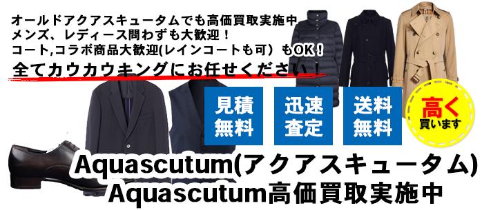 Aquascutum買取