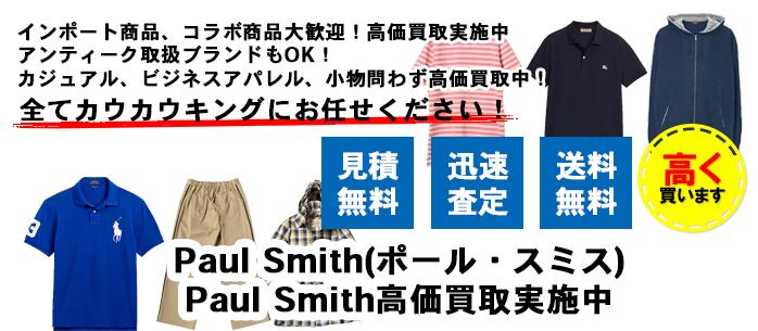 ポール・スミス買取