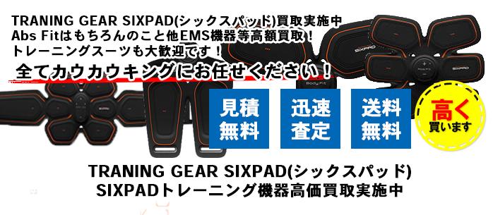 sixpad_head
