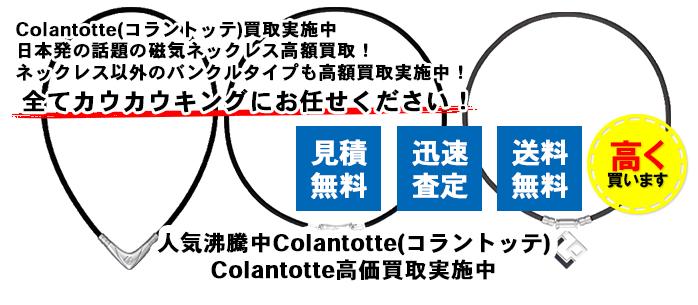 colantotte_head